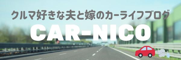 クルマ好きな夫と嫁のカーライフブログ car-nico