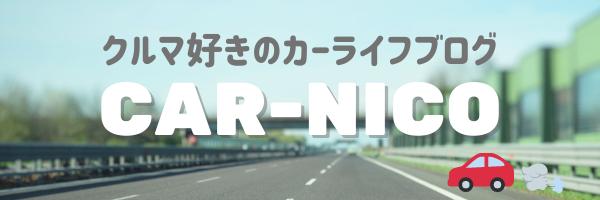 クルマ好きのカーライフブログ car-nico